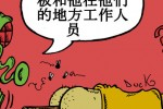 Crabouillon international : des employés de banque chinois fessés en public et tondus